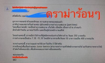 ข้อคิดจากดราม่าร้านกาแฟย่านนิมมาน กรณีตอบกลับอีเมลคนสมัครงาน