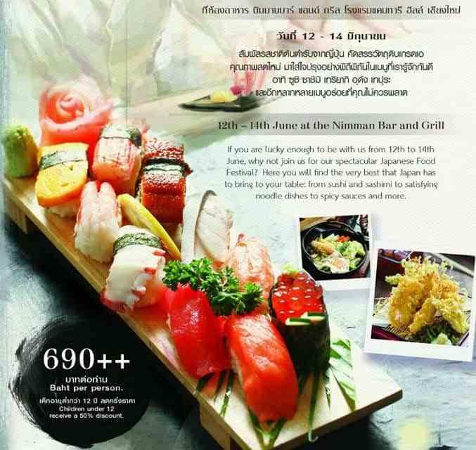เทศกาลอาหารญี่ปุ่นโรงแรมแคนทารีฮิลส์ 12-14 มิถุนายน 2561
