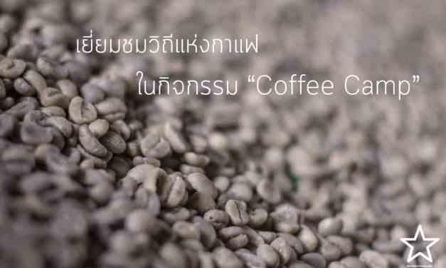 """เยี่ยมชมวิถีแห่งกาแฟ ในกิจกรรม """"Coffee Camp"""""""