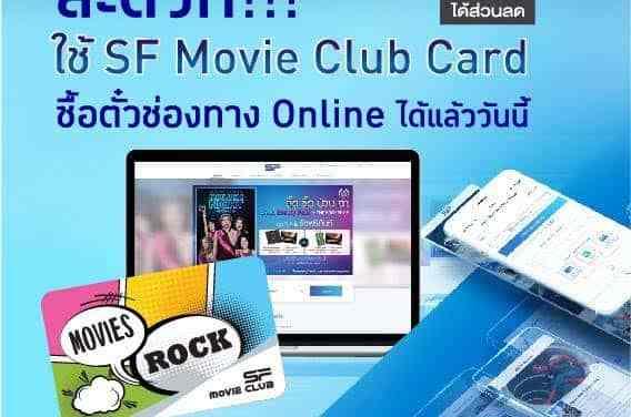 ซื้อตั๋วหนังที่ไหนก็ได้ สมาชิก SF Movie Club Card ซื้อตั๋วทาง Online ได้แล้ววันนี้!!! #ต้องมีไว้ สะดวก ง่าย เร็ว