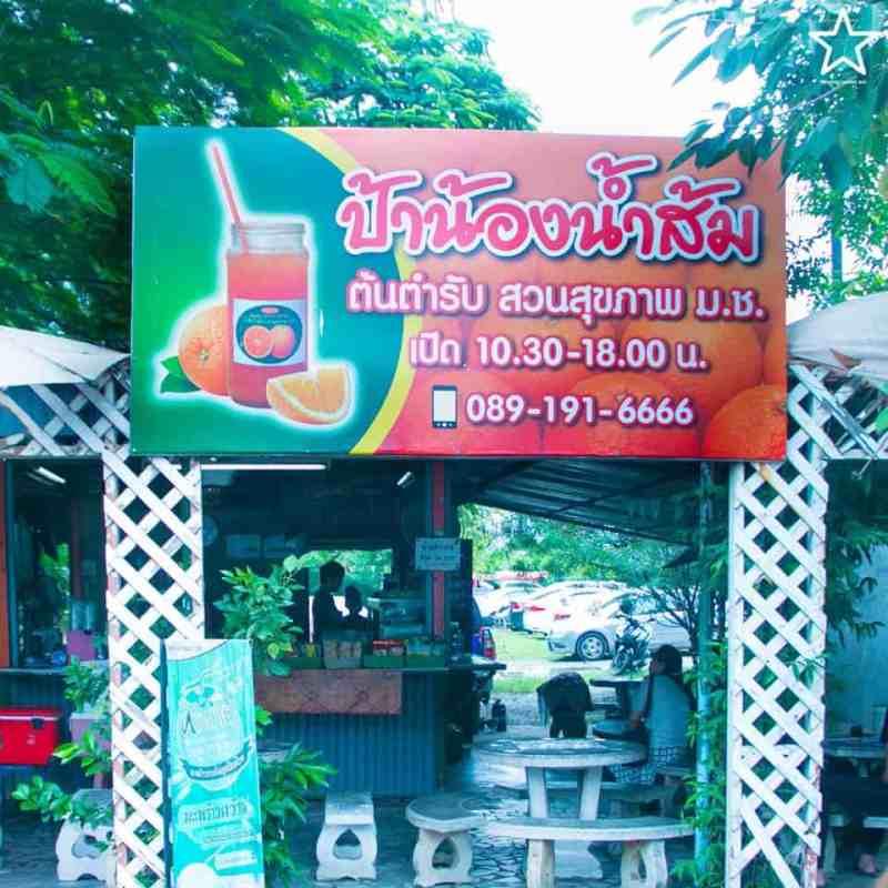 น้ำส้มร้านป้าน้อง สวนสุขภาพ เชียงใหม่