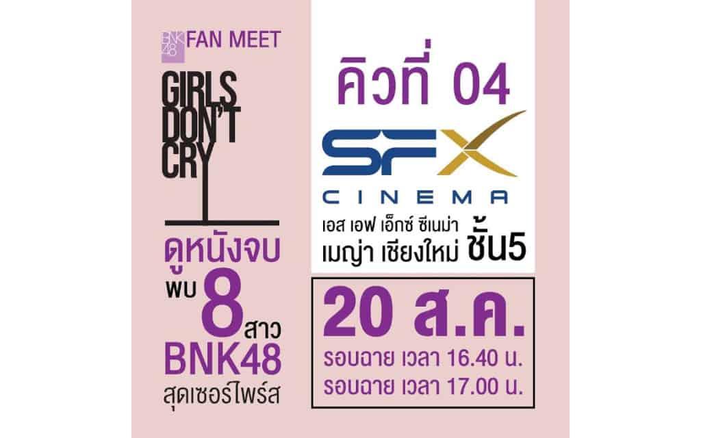 """กระแสตอบรับท่วมท้น! จัดเต็มสองรอบให้ชาวเชียงใหม่  เปิดให้ซื้อตั๋วล่วงหน้าBNK48 :Girls Don't CryพิเศษดูหนังจบพบBNK48""""Meet&Greet""""ท้ายรอบใกล้ชิด"""