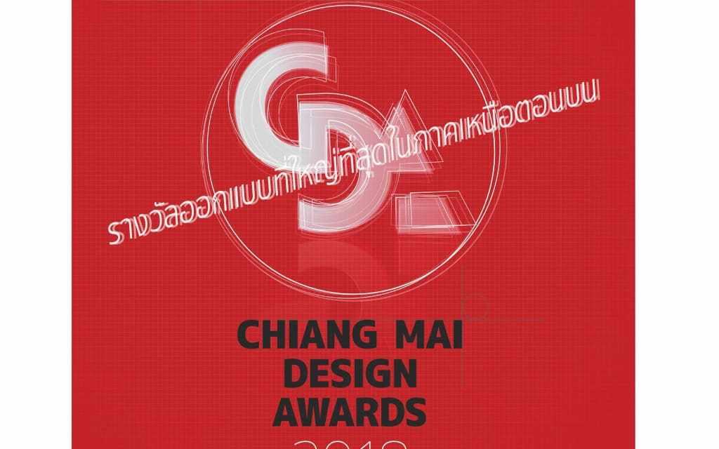 รางวัลออกแบบที่ใหญ่ที่สุดในภาคเหนือตอนบน Chiang Mai Design Awards