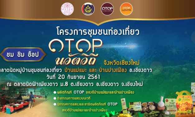 """""""OTOP นวัตวิถี"""" 20 กันยายนนี้ ที่ ตลาดนัดฟ้าเพียงดาว หน้าธกส. อำเภอเชียงดาว จังหวัดเชียงใหม่"""
