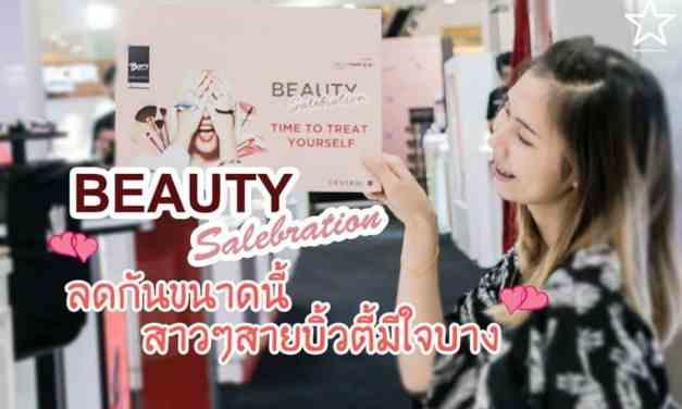 Beauty Salebration ลดกันขนาดนี้ สาวๆ บิ้วตี้ต้องมีใจบาง