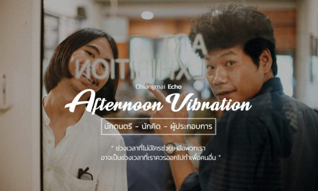 Chiangmai Echo : Afternoon Vibration สนับสนุนร้านกาแฟเชียงใหม่