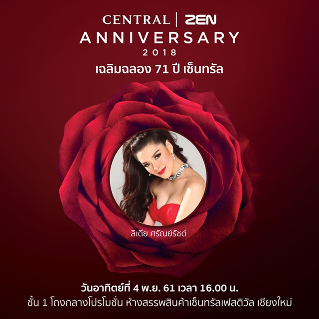 Central Anniversary 2018