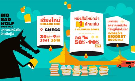 กลับมาอีกครั้ง !!งานมหกรรมหนังสือนานาชาติที่ใหญ่ที่สุดในประเทศไทย Big Bad Wolf Book Sale Chiang Mai 2018