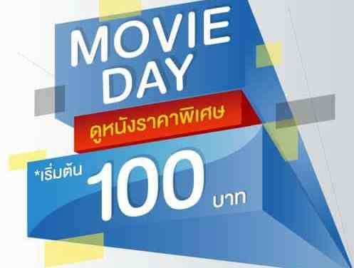 วันพุธดูหนังสุดคุ้ม เริ่มต้นที่ 100 บาท !! หนังใหม่หนังใหญ่เพียบ กระหึ่มกับระบบจัดเต็ม