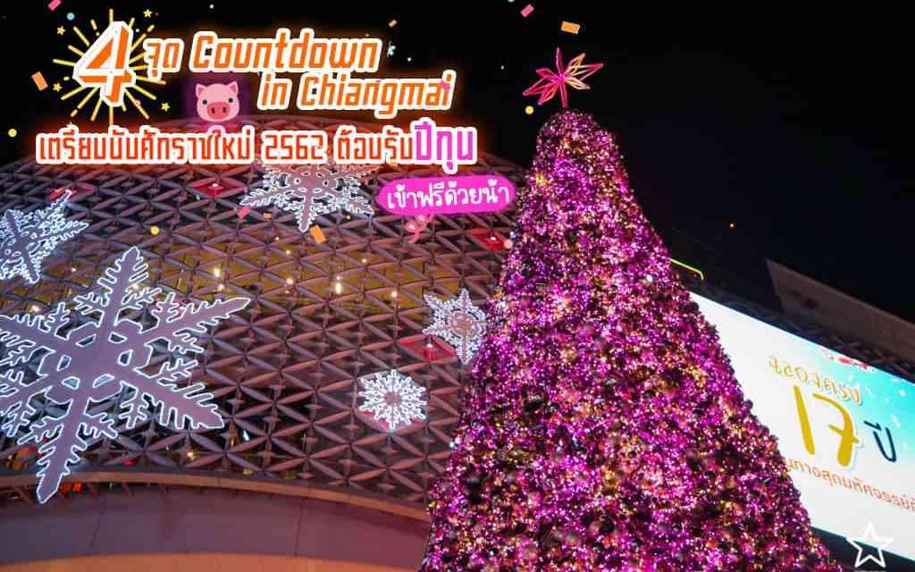 จัดไปกับ 4 จุด Countdown in Chiang Mai เตรียมนับศักราชใหม่ 2562 ต้อนรับปีกุน  ไฟมิบๆ กระจุ๊บกระจิ๊บน่ารัก