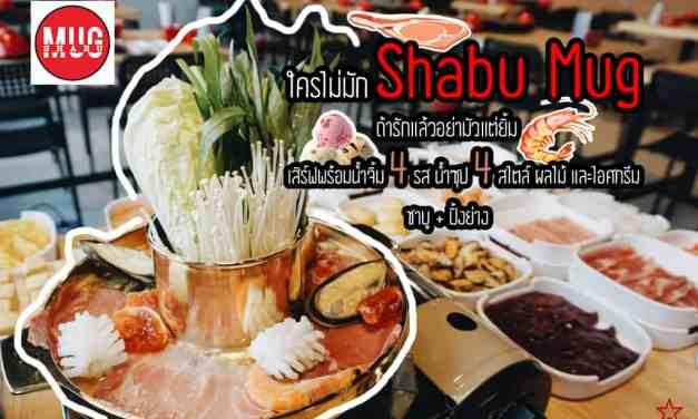 ใครไม่มัก Shabu Mug ถ้ารักแล้วอย่ามัวแต่ยิ้ม เสิร์ฟพร้อมน้ำจิ้ม 4 รส น้ำซุป 4 สไตล์ ผลไม้ และไอศกรีม