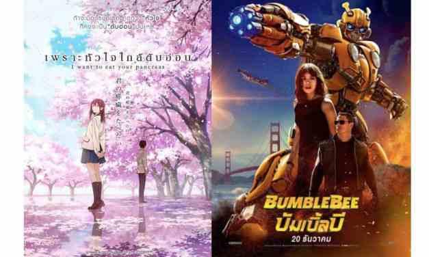 เมเจอร์ ซีนีเพล็กซ์ เชียงใหม่ ขอแนะนำหนังใหม่สัปดาห์นี้ หนังดียังมีให้ชม ตั้งแต่ วันที่ 20-26 ธ.ค.61 และโปรโมชั่น บัตรชมภาพยนตร์ Bumblebee ทุก 1 ที่นั่งทุกระบบ ผ่านช่องทางออนไลน์ เพื่อลุ้นรับรางวัลใหญ่ TCL 4K UHD Android TV # AI IN 55″ มลู ค่า 34,990 บาท