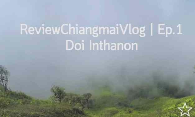 Vlog เที่ยวอ่างกา ตามสไตล์คนบ้า แบบเฮียอ๋ารีวิวเชียงใหม่