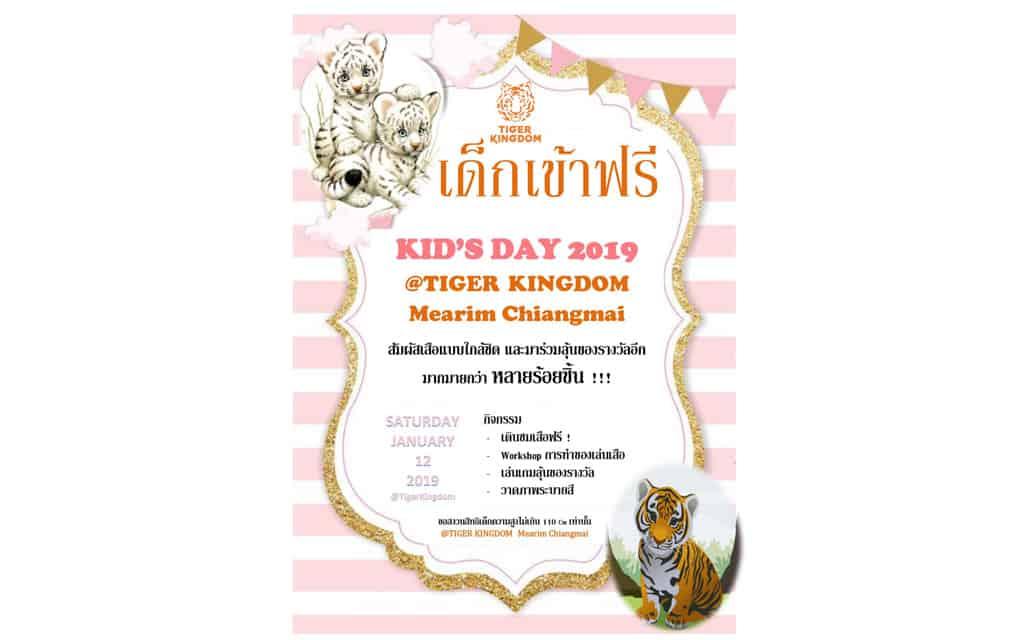 คุ้มเสือแม่ริม จังหวัดเชียงใหม่ เชิญชวน น้องๆหนูๆ มาสนุกกับวันเด็กที่คุ้มเสือ