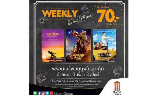 เมเจอร์ ซีนีเพล็กซ์ เชียงใหม่ ขอแนะนำหนังใหม่สัปดาห์นี้ หนังดียังมีให้ชม ตั้งแต่ วันที่ 24-30 ม.ค.62 และ โปรโมชั่นชมภาพยนตร์ราคาพิเศษ 70 บาท