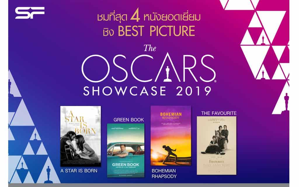 โปรโมชั่น The Oscars Showcase 2019
