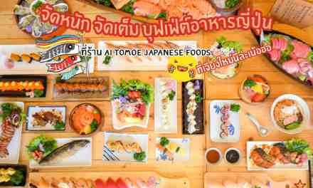 Ai tomoe japanese foods บุฟเฟ่ต์อาหารญี่ปุ่น เชียงใหม่
