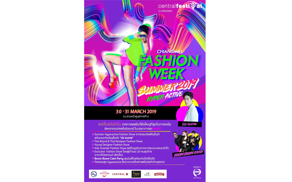Chiangmai Fashion Week/Summer 2019 HYPERACTIVE ในวันที่ 30-31 มีนาคม 2562 ณ ลานเซ็นเฟส หน้าศูนย์การค้าเซ็นทรัลเฟสติวัล เชียงใหม่