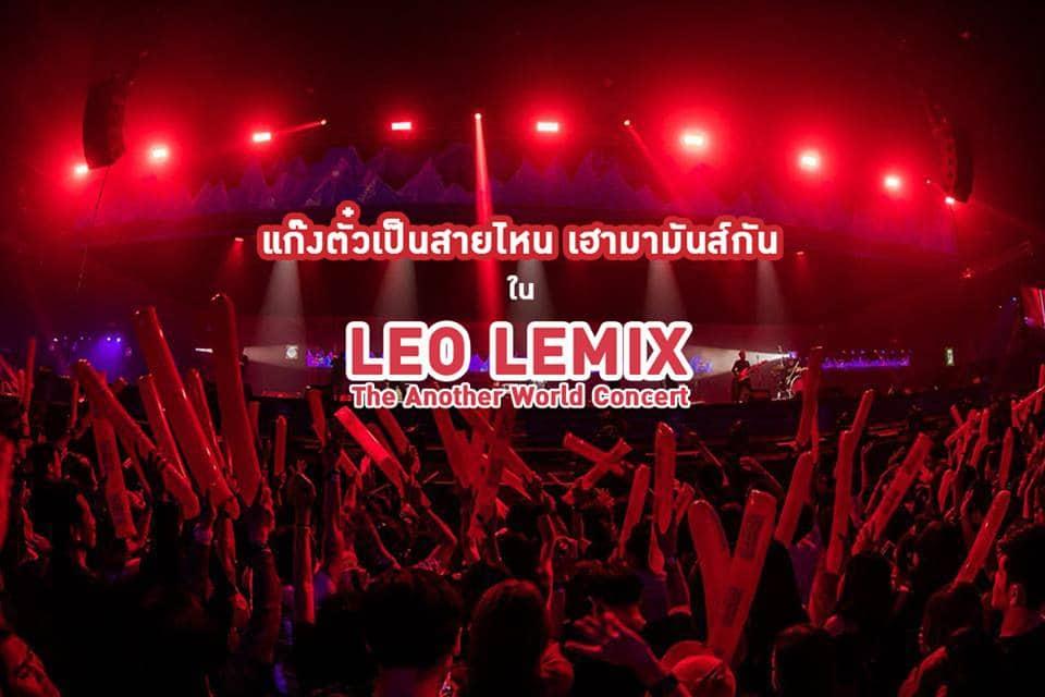 ชวนชาวเชียงใหม่ม่วนกันกับ LEO LEMIX : The Another World Concert เนรมิตความมันส์จากผับใหญ่ระดับชาติมาจัด ณ ลานประเสริฐแลนด์ เชียงใหม่