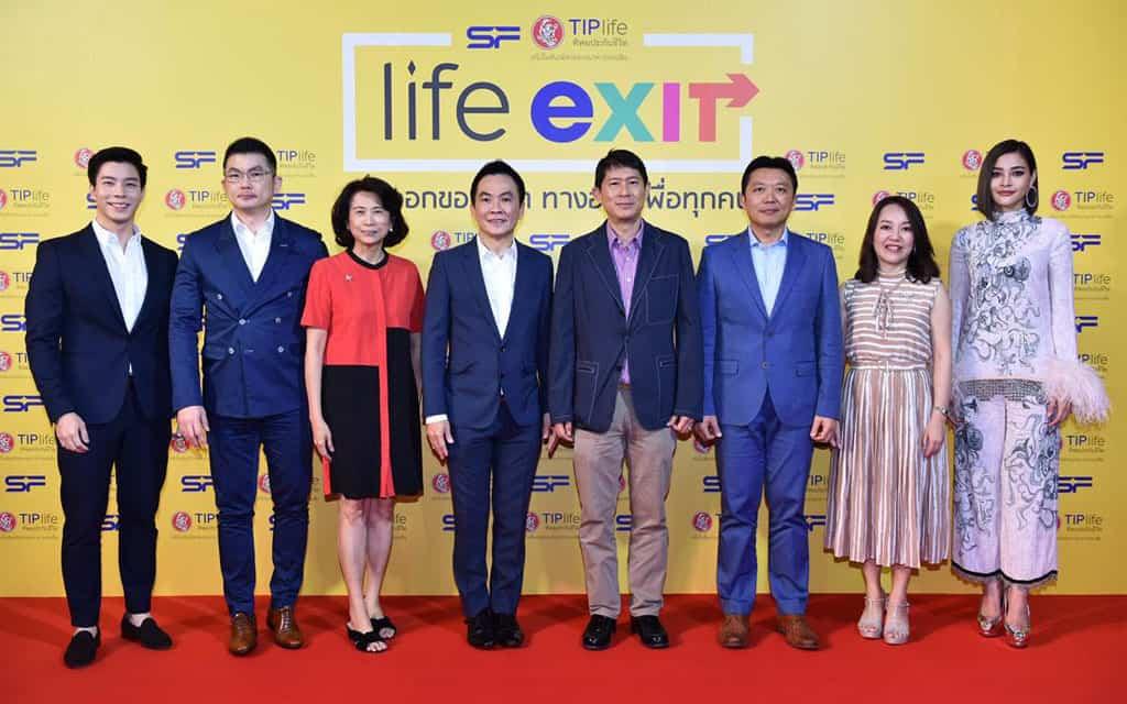 """เอส เอฟ จับมือ ทิพยประกันชีวิต เปิดตัวภาพยนตร์โฆษณาชุด """"Life Exit by TIPlife""""  ภายใต้แนวคิด """"ทางออกของชีวิต ทางออกเพื่อทุกคน"""""""