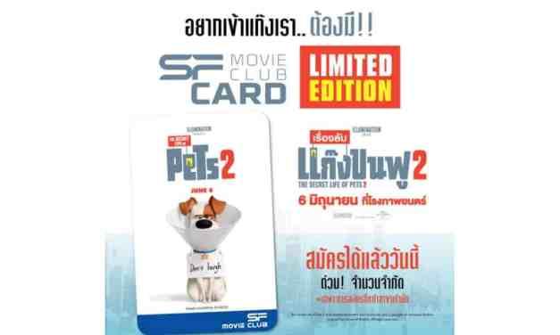 สมัครบัตร SF Movie Club Card ลาย The Secret Life Of Pets 2 ได้แล้ววันนี้ ที่ SF Cinema