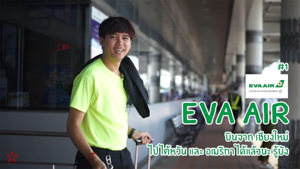 EVA Air บินจากเชียงใหม่ไปไต้หวันและอเมริกาได้นะ รู้ยัง