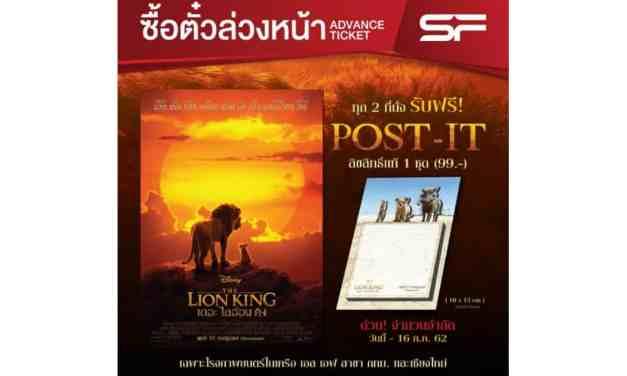 ซื้อตั๋วเรื่อง The Lion King ทุก 2 ที่นั่ง รับทันทีกระดาษโน้ต Post-It ลิขสิทธิ์แท้ 1 ชุด ที่ SF Cinema