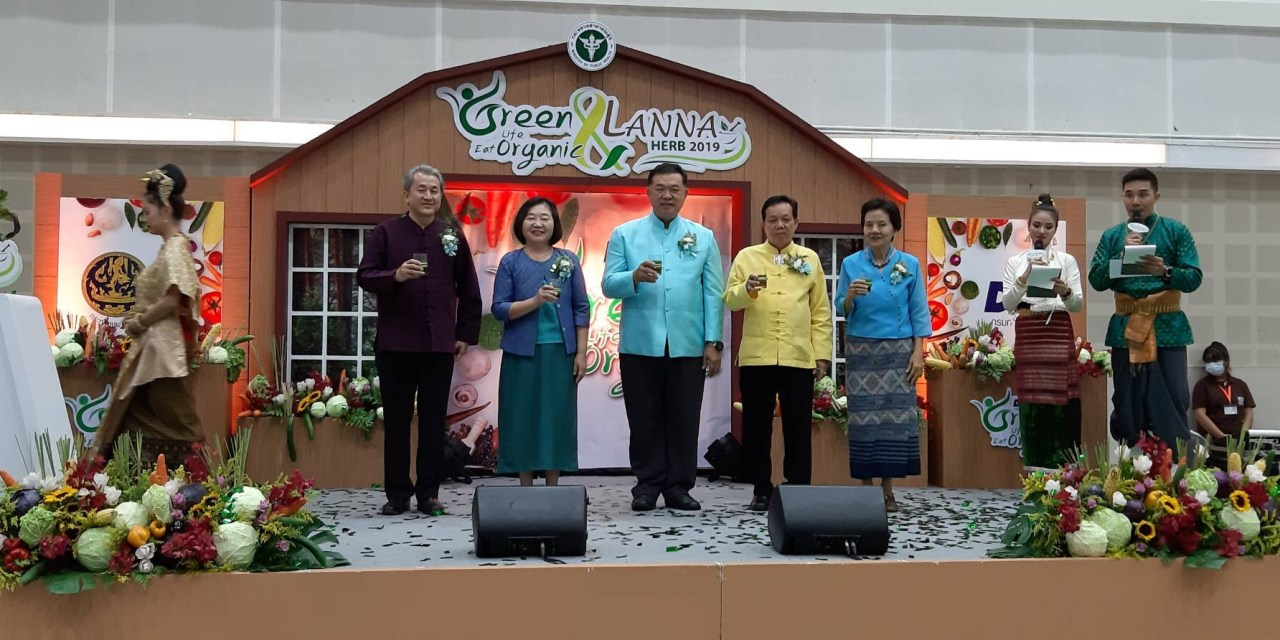 "เปิดงาน ""Green Life Eat Organic & Lanna Herb2019"""