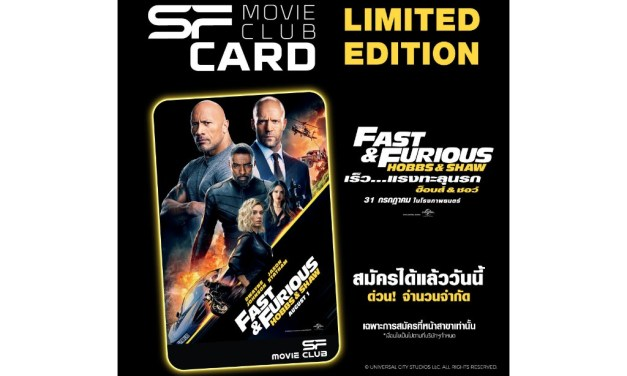 Limited Edition SF Movie Club Card ลาย Fast & Furious: Hobbs & Shaw สมัครได้แล้ววันนี้ ที่ SF Cinema