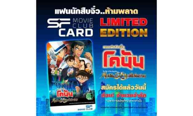 ห้ามพลาด Limited Edition SF Movie Club Card ลาย Detective Conan #SF