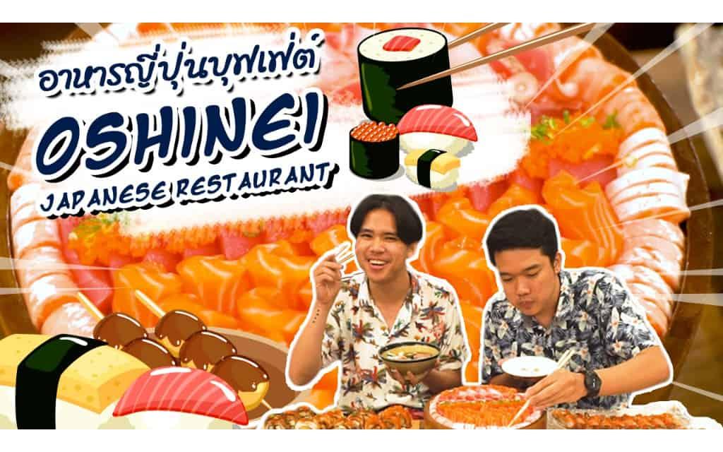 บุฟเฟต์อาหารญี่ปุ่น Oshinei Japanese Restaurant