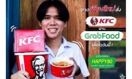 ชาวเชียงใหม่สั่ง KFC ผ่าน GrabFood ได้แล้ววันนี้! ผู้ใช้ใหม่ใส่โค้ด HAPPY80 ลด 80% สูงสุด 100 บาท