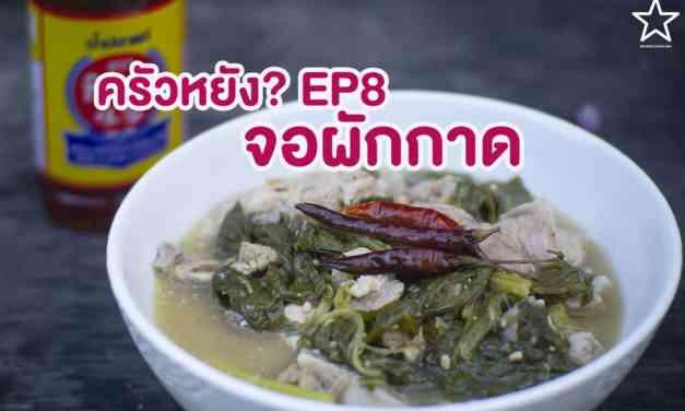 ครัวหยัง EP.8 จอผักกาด