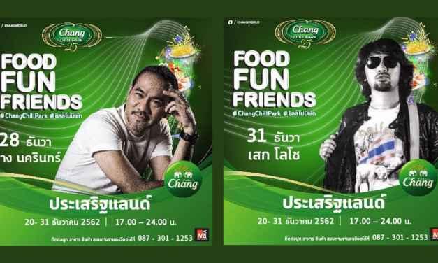 4 วันสุดท้ายจัดเต็มในงาน Food Fun Friends : Chang Chill Park @ประเสริฐแลนด์