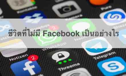 [New Post] รีวิวชีวิตที่ลบแอพ Facebook ออกจากมือถือเป็นอย่างไรบ้าง