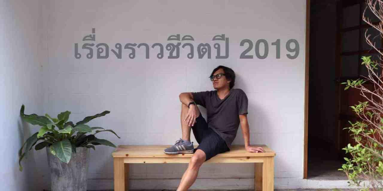 [New Post] สรุปเรื่องราวชีวิตปี 2019 ปีที่ผมเปลี่ยนสีเกือบจะทั้งหัว