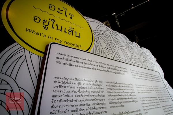 """TCDC Chiang Mai: นิทรรศการ """"อะไรอยู่ในเส้น What's in my Noodle?"""""""