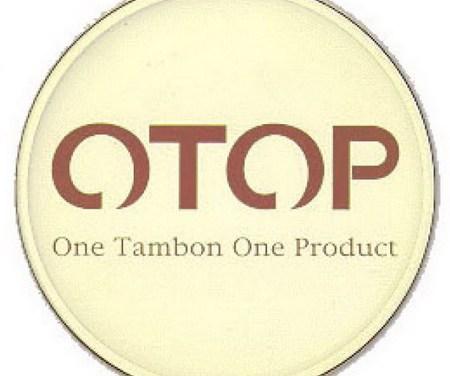 เชียงใหม่เตรียมเปิดตัวศูนย์แสดงจำหน่ายสินค้า OTOP
