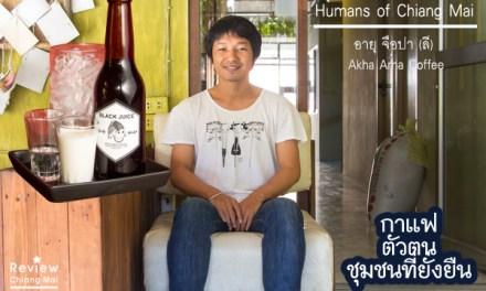 Humans Of Chiang Mai ลี : Akha Ama Coffee : กาแฟ ตัวตน และชุมชนที่ยั่งยืน