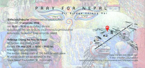 """""""ขัวศิลปะรวมใจสู่เนปาล ArtBridgeChiangRai Pray For Nepal"""" นิทรรศการและประมูลผลงานศิลปะ"""