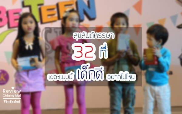 รวม 32 ที่จัดงานวันเด็กที่เชียงใหม่ ปี2559