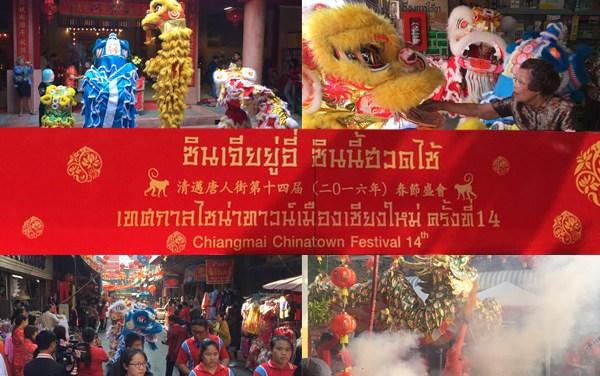 ซินเจียยู่อี่ ซินนี้ฮวดไซ้ เทศกาลไชน่าทาวน์เชียงใหม่ ครั้งที่ 14