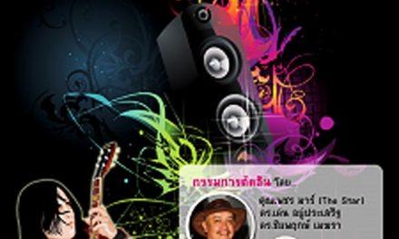การประกวดดนตรีระดับโรงเรียนในภาคเหนือ BCC Music Contest # 3