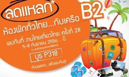 ลดแหลก! ห้องพักทั่วไทย กับ เครือบีทู ที่งานไทยเที่ยว