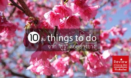 """10 สิ่ง Things to do จาก""""กูรู""""ดอยอ่างขาง"""