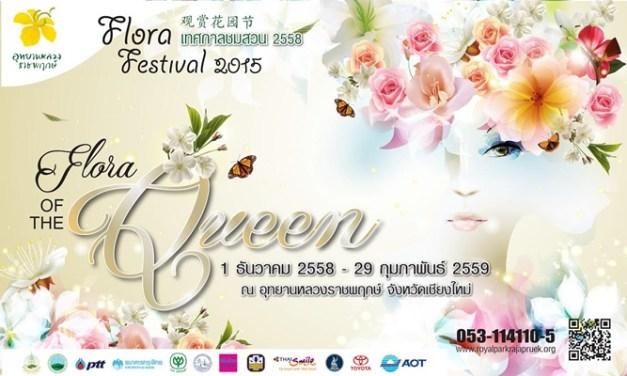 """อุทยานหลวงราชพฤกษ์ เตรียมจัดเทศกาลชมสวน ภายใต้แนวคิด """"Flora of the Queen พฤกษา ราชินี"""""""