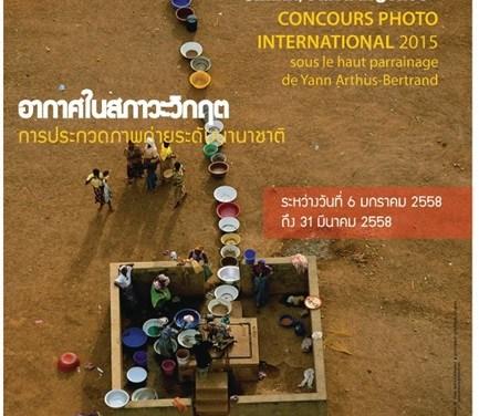 """การแข่งขันประกวดถ่ายภาพระดับนานาชาติในหัวข้อ """"อากาศในสภาวะวิกฤต"""""""