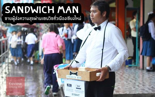 Sandwich Man ชายผู้ส่งความสุขผ่านแซนวิชแสนอร่อยของเขาทั่วเมืองเชียงใหม่