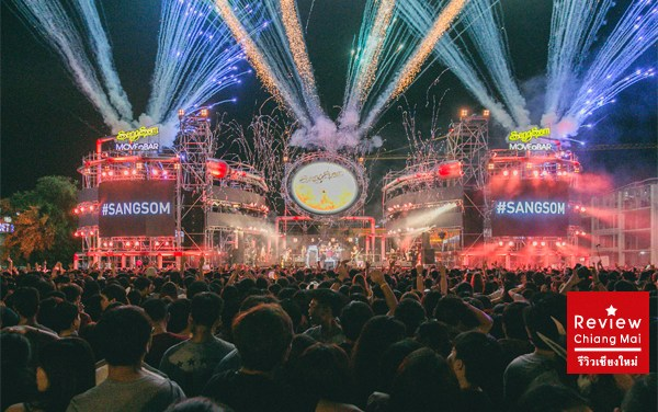 ที่สุดของความสนุกแบบสุดพีคใน SangSom MOVEaBAR ณ เชียงใหม่