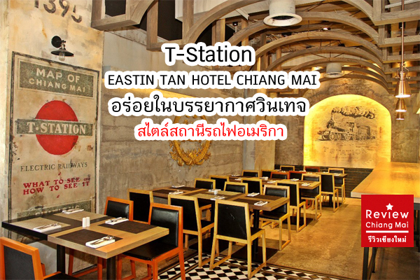 "T Station EASTIN TAN Hotel Chiang Mai ""อร่อยในบรรยากาศวินเทจ สไตล์สถานีรถไฟอเมริกา"""